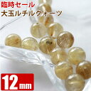 【臨時入荷のセール特価】ルチルクォーツ 12mm玉 天然石 パワーストーン ビーズ 【 卸 問屋 】