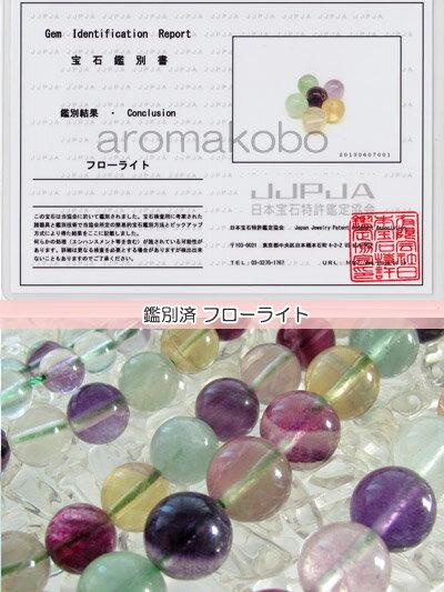 フローライト 【ほたる石】 6mm玉 粒売り ...の紹介画像2