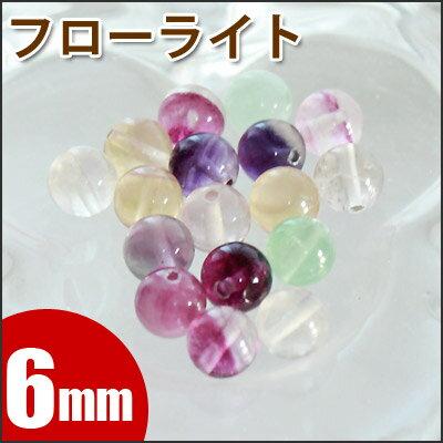 フローライト 【ほたる石】 6mm玉 粒売り バ...の商品画像