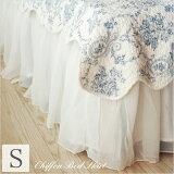 【ベッド スカート】シフォン ベッドスカート(ベットスカート) ベッドカバー 日本サイズ仕様/シングル(シングルベッド用)ボトムスカート(ボトムカバー)ベッド ベッドカバー  ※ご予約受付中!