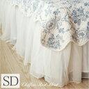ベッドスカート シフォン ベットスカート セミダブル 日本サイズ仕様 ベッド スカート ボトムスカート ボトムカバー ベッドカバー セミ…