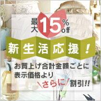 新生活応援 最大15%off