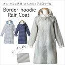 レインコート レディース おしゃれ 台風【 ボーダーフーディ...