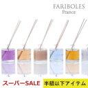 【ファリボレ リードディフューザー】 フランスのブランド FARIBOLES 特製のリード(スティック)を通じて香りを広げるアロマディフュー…