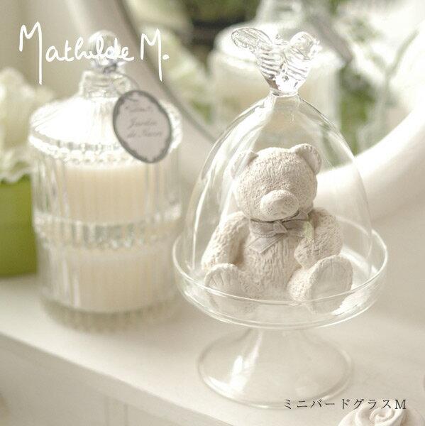 マチルドエム ミニ バードグラスM フランスのブランドMathilde M. ガラスの台座に、ちょこんと鳥がとまったガラスのドーム アロマストーン