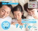 口呼吸防止テープ すやすやくん 30日分 ■日本製■汗に強く通気性の良い素材使用!( 口閉じテープ)