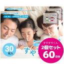 口呼吸防止テープ すやすやくん 2個セット 60日分(30枚入り×2) ■日本製■汗に強く通気性の良