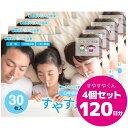口呼吸防止テープ すやすやくん 4個セット 120日分(30枚入り×4) ■日本製■汗に強く通気性の