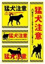 猛犬注意 ステッカー 4枚セット 【日本製】【防犯ステッカー】