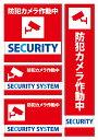 防犯カメラ作動中 ステッカー 赤 4種セット 【日本製】【防犯ステッカー】