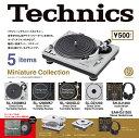 【5月再販予定】 Technics ミニチュアコレクション CAPSULE 【全5種セット】