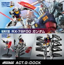 ROBOT魂 SIDE MS RX-78F00 ガンダム 魂STAGE ACT.G-DOCK 【2点セット】