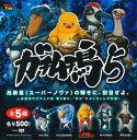 ガチムチ鳥5 【全5種セット】