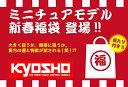 京商 ミニチュアモデル 福袋セット 2019 数量限定 【新春福袋】 ※当たり付き!! FBK201