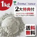 クレイ モンモリオナイト アロマフランス グリーン 高純度 グリーンモンモリオナイト 1キログラムクレイパック 洗顔 送料無料