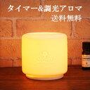 [タイマー&調光付き] アロマランプ コード オイル アロマポット 電気 陶器