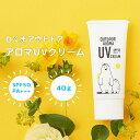 白くまアウトドア アロマUVクリーム【送料無料】SPF50 ...