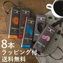 【送料無料】【BOXラッピング付き】Chocolat Stella オーガニックチョコレート 8枚セット
