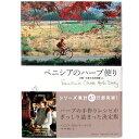 ハーブのある田舎暮らしを提案ハーブの本 『ベニシアのハーブ便り 京都・大原の古民家暮らし』