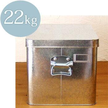 松野屋 トタン米びつボックス2kg