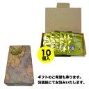 ブルーマウンテンNO.1レギュラーコーヒー 【ドリップパック】 10g×10