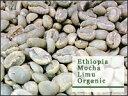 モカ・リム 選べる焙煎豆 200g 有機JAS認証オーガニックコーヒー 【ストレートコーヒー】 最高級品とされるエチオピア産!強いコク、ほど良い酸味と甘味、モカ独特な優美な香り。