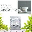 100%天然 アロマの芳香剤 アロミックミニ forシリーズ 香りサンプル(単品)