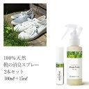 【送料無料】天然アロマ 靴の消臭スプレー【シューズフレッシュ...