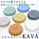 アロマストーン KAVA [メール便可] 【アロマストーン 素焼き 陶器 アロマプレート】