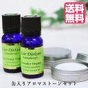 【送料無料】 アロマストーン缶入り2個 & 選べる精油2本(...