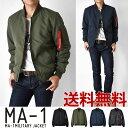 MA-1ミリタリージャケットMA1ジャケット ゆうパケット送料無料【2-A10Q】