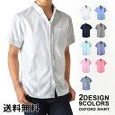 シャツ メンズ 半袖 オックスフォードシャツ 無地 カジュアルシャツ メール便送料無料《M1.5》【1-D1W】