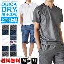ルームウェア パジャマ メンズ DRYストレッチ 上下セット Tシャツ ハーフパンツ 部屋着 ラウンジウェア 吸汗速乾【ゆうパケット送料無料C】【2-E1R】