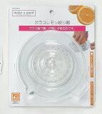 make a good ガラスレモン絞り器C-4874〜パール金属〜