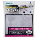 【メール便対応】AZ729 アズマジック 洗面台用研磨パッド〜アズマ工業〜アズマジックシリーズ
