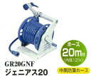 ジェニアス20 GR20GNF耐寒 耐圧 防藻ホース【日本製】プラスチック製ホースリールセット