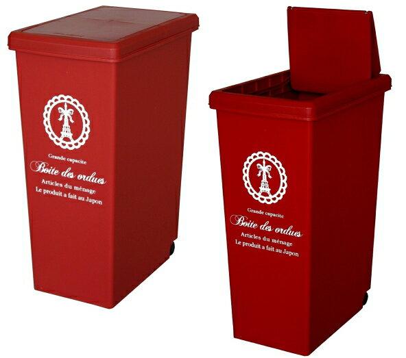 平和工業 ゴミ箱スライドペール レッド