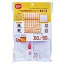 AL角型洗たくネット・大物用(約60×60cm)Aminit...