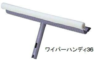 ワイパーハンディ(36)CL-507-036-0〜テラモト〜『窓掃除用』