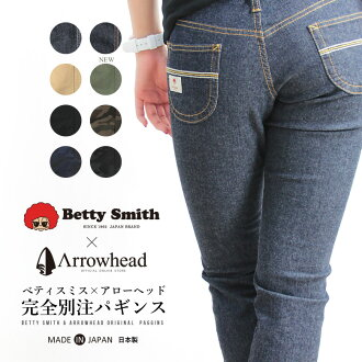 Betty Smith Betty Smith X ARROWHEAD arrowhead Complete comment Paggings which improved length of the rise  MADE IN JAPAN