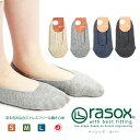 【MAX20%OFFクーポン】rasox(ラソックス) 靴下 ベーシックカバー カバーソックス フットカバー ショートソックス スニーカーソックス 無地 レディース メンズ 男女兼用 日本製(メール便送料無料) (ba151c001)