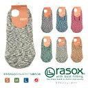 【MAX20%OFFクーポン】rasox(ラソックス) 靴下 スプラッシュカバー カバーソックス フットカバー ショートソックス スニーカーソックス 杢 日本製...