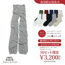 【最大2000円OFFクーポン対象】M&M SOCKS(エム...