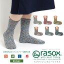 【MAX20%OFFクーポン対象】rasox(ラソックス) ...