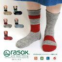 【最大2,000円OFFクーポン対象】rasox(ラソックス) 靴下 ソックス ボーダー ミックス
