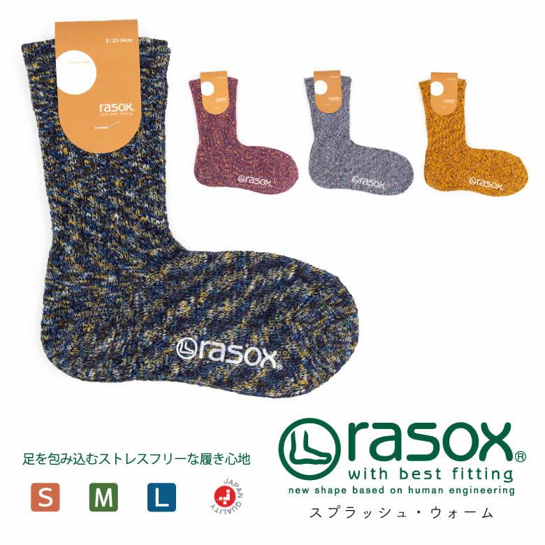 【MAX20%OFFクーポン対象】rasox(ラソックス) 靴下 ソックス スプラッシュ・ウォーム メンズ レディース 男性用 女性用 日本製 (ca182cr01)【ラッキーシール対応】母の日 プレゼント 新成人 新生活
