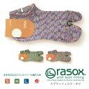 【MAX20%OFFクーポン対象】rasox(ラソックス) 靴下 ショート ソックス リブソックス スニーカーソックス アンクルソックス タビソック..