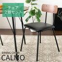 ダイニングチェア 2脚セット CALMO 天然木化粧繊維板 座面高45cm 送料無料