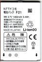 NTT docomo【訳あり】 純正電池パック F21(対応機種:F-12C)[中古]