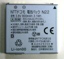 NTT docomo 電池パックN22 N-02B/CA-01C用